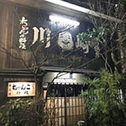 ちゃんこ川崎.jpg